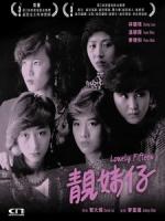 [中] 靚妹仔 (Lonely Fifteen) (1982)