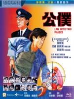 [中] 公僕 (Law with Two Phases) (1984)