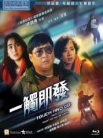 [中] 一觸即發 (Touch and Go) (1991)