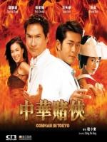 [中] 中華賭俠 (Conman in Tokyo) (2000)