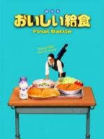[日] 美味午餐大作戰 (School Meals Time Final Battle) (2020)[台版字幕]