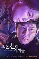 [韓]小神的兒女 (Children of A Lesser Go/작은 신의 아이들) (2018) [Disc 1/2]
