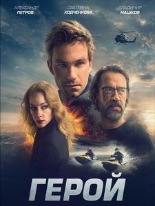 [俄] 失控特工 (Hero) (2019)[台版字幕]