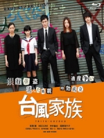 [日] 分家風暴 (The Stormy Family) (2019)[台版字幕]