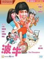 [中] 踢皮球 (The Champions) (1983)
