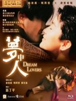 [中] 夢中人 (Dream Lovers) (1986)