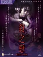 [中] 殺之戀 (Fatal Love) (1988)
