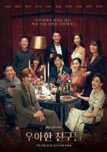 [韓]優雅的朋友們 (Graceful Friends/우아한 친구들) (2020)  [Disc 2/2] [台版字幕]
