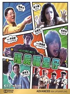[中] 猛鬼駕到 (Vampire Kids) (1991)