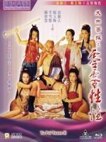 [中] 大內密探之零零性性 (Yu Pui Tsuen III) (1996)