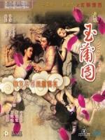 [中] 足本玉蒲團 (Yu Pui Tsuen) (1987)
