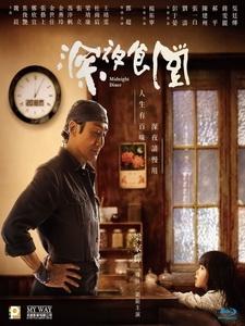 [中] 深夜食堂 (Midnight Diner) (2019)