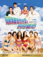 [中] 超級無敵追女仔 2 (Love Cruise) (1998)