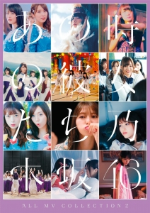 乃木板46 ALL MV COLLECTION 2 ~あの時の彼女たち~ Nogizaka46 [Disc 2/4]