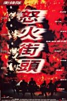 [中] EU衝鋒隊 (Big Bullet) (1996) [搶鮮版]