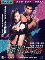 [中] 原始武器 (Body Weapon) (1999)