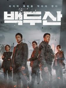[韓] 白頭山 - 半島浩劫 (Ashfall) (2019)[台版字幕]