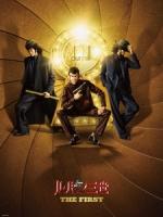 [日] 魯邦三世 The First (Lupin The 3rd - The First) (2019)[台版字幕]