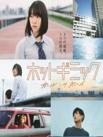 [日] 熱情花招 - 當女孩遇上男孩 (Hot Gimmick - Girl Meets Boy) (2019)[台版字幕]