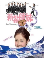 [中] 新紮師妹 3 (Love Undercover 3) (2006)