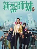 [中] 新紮師妹 (Love Undercover) (2002)