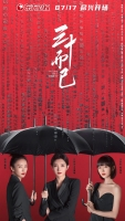 [陸] 三十而已 (Nothing But Thirty ) (2020) [Disc 4/4]