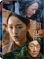 [韓] 翻供 (Innocence) (2020) [搶鮮版]
