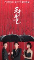 [陸] 三十而已 (Nothing But Thirty ) (2020) [Disc 3/4]