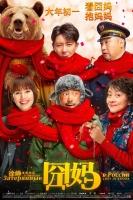 [中] 囧媽 (Lost In Russia) (2020) [搶鮮版]