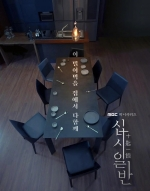[韓] 十匙一飯 (십시일반) (2020) [Disc 1/2]