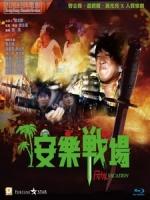 [中] 安樂戰場 (Fatal Vacation) (1990)