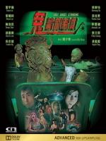 [中] 鬼請你看戲 (Last Ghost Standing) (1999)