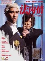 [中] 法內情 (The Truth) (1988)