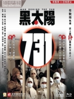 [中] 黑太陽731 (Man Behind the Sun) (1988)