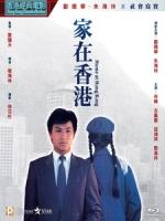 [中] 家在香港 (Home at Hong Kong) (1983)