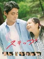 [日] 一步一步的愛 (Step) (2020)[台版字幕]
