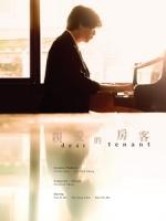 [中] 親愛的房客 (Dear Tenant) (2020)[台版]