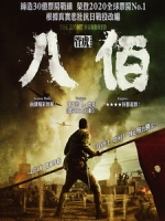 [中] 八佰 (The Eight Hundred) (2018)[港版]