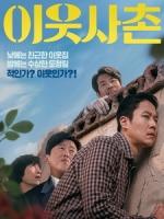 [韓] 竊聽行動 (Next Door Neighbor) (2020)[台版字幕]